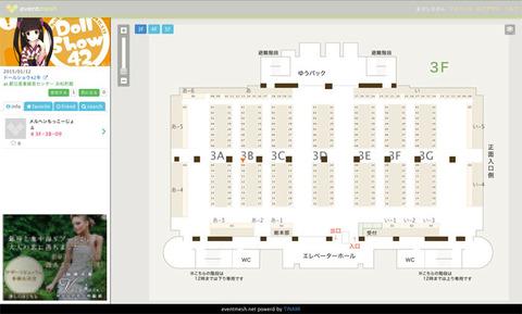 イベント情報共有マップ「eventmesh」リリースのお知らせ
